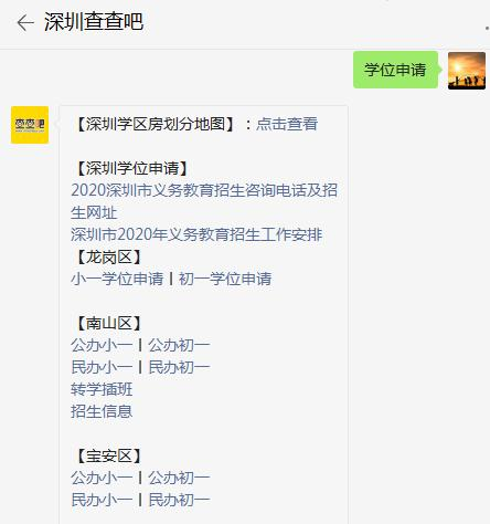 深圳市2021年秋季学位申请房锁定情况查询指南