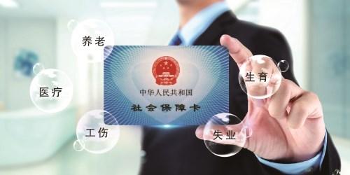 深圳社保包含哪几种保险 社保包含保险险种一览