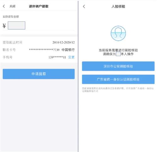 深圳非深户离深销户提取公积金办理指南