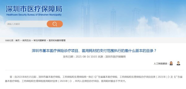 深圳医疗保险执行广东省统一目录 更多诊疗项目纳入医保支付范围