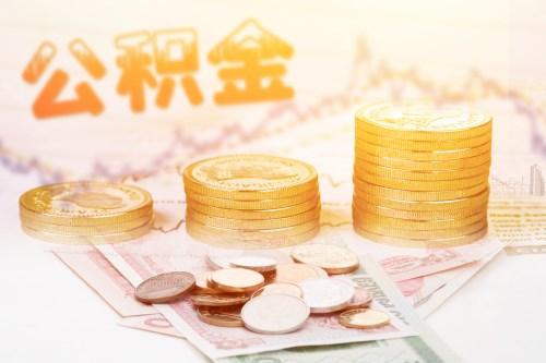 深圳个体工商户可自愿缴存住房公积金及使用公积金贷款